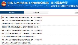 盖得排行真垃圾工信部就146号段码号使用不规范问题约谈中国联
