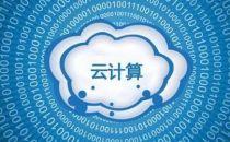 调整价格优惠体系 亚马逊能否稳住云计算霸主地位?
