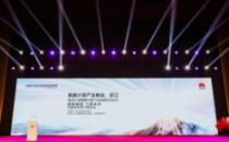 华为在杭州牵头成立浙江鲲鹏计算产业联盟