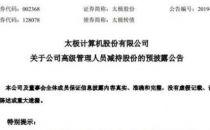 太极股份董事柴永茂拟减持公司股份不超过50万股