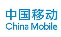 374亿大单砸下来!中国移动启动31省通信工程设计集采
