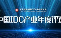 【IDCC2019】评选投票火热进行中!快来pick你心目中最具影响力的企业!