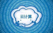 BAT Q3云服务业绩:阿里云第一,腾讯云单季增速超阿里云