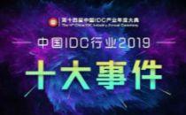 【IDCC2019】中国IDC产业十大事件评选正式启动!