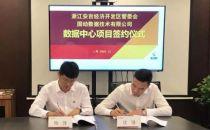 投资100亿元,国动数据与浙江安吉签约数据中心项目