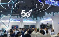 锐捷网络亮相中国移动全球合作伙伴大会