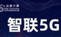 """""""智联5G,绽放边缘""""—2019边缘计算产业峰会即将启幕"""