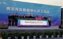 105亿投资,1.3万机架!一个高等级数据中心武汉开建