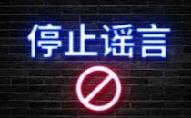 中国移动停售华为5G手机?双方均否认