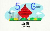 山东实施4大专项行动,明年将在全国率先实现5G规模商用