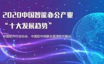 """2020中国智能办公产业""""十大发展趋势"""""""