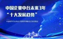 """中国企业中台未来3年""""十大发展趋势"""""""