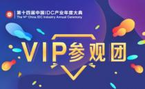 【IDCC2019】搭建高效沟通平台 中国IDC产业年度大典VIP参观招募开启!