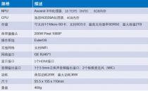 华为云推出多模态AI开发套件HiLens Kit,售价4199元