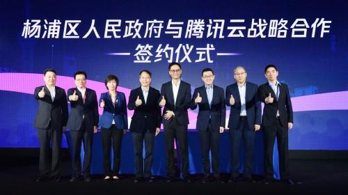 騰訊云與上海楊浦區合作 推動城市服務的數字化升級
