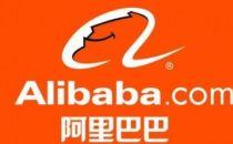 阿里巴巴集团宣布全球发售定价:每股176港元