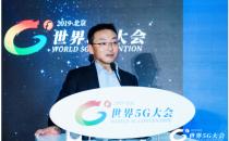 丁珂:构建5G安全前瞻模型,助力产业升级