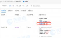 刘强东卸任京东云计算经理 助理张雱卸任执行董事