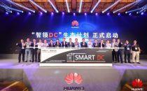 华为发布《面向5G的边缘数据中心基础设施白皮书》:基础设施解决方案将全栈极简和全栈高效