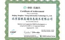 容联通过CMMI 5全球软件领域最高级别认证