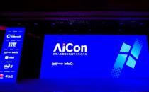 华为云出席AICon,力推全栈全场景AI技术实践