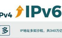 阿里巴巴IPv6获通信学会科技奖5亿人因此受益