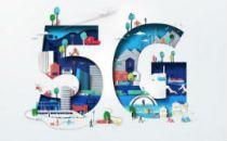 广州已建成5G基站超1.2万座