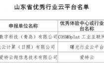 山东省工信厅公示优秀行业云平台名单 曙光等三家企业入选