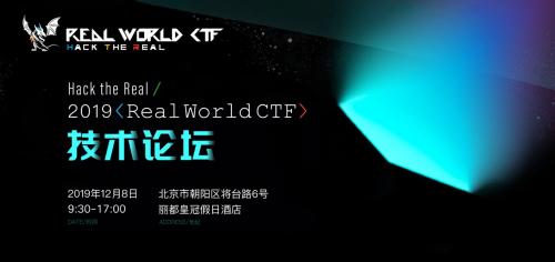 Real World CTF国际网络安全技术论坛将启 极客嘉年华重磅来袭