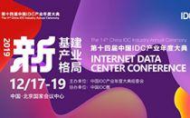 【IDCC2019】|数据中心国际合作高峰论坛亮点剧透