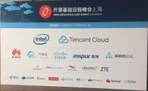 从开源基础设施上海峰会我看到了一些变化与不变