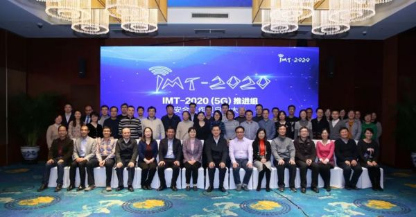 IMT-2020(5G)推进组安全工作组