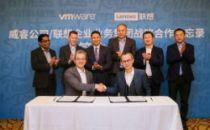 组织变更后首个动作,联想企业业务集团与VMware合作推动中国客户智能转型