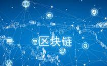 陈纯院士:应争取区块链技术发展主动权,而非完全基于开源平台