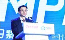 聚焦产业·城市 擎领数字未来-IMPACT2019紫光云峰会在津成功举办