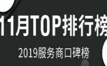 2019服务商口碑榜Top50(11月)重磅出炉