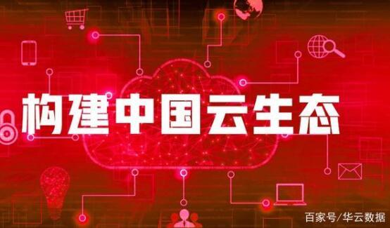 華云數據與時速云在完成兼容互認證 助力企業全面上云