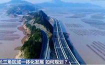 统筹长三角数据中心!《长江三角洲区域一体化发展规划纲要》印发