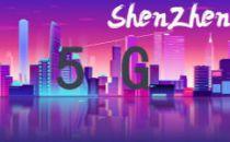 深圳已铺设超1.3万个5G基站 将率先实现5G信号全覆盖