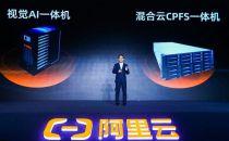 阿里云产品家族再添新丁:视觉AI、CPFS一体机助力企业全面上云