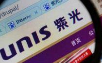 """""""紫光系""""66亿元竞得北京地块 建设紫光全球智能科创总部"""
