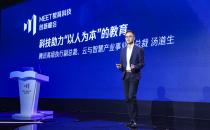 """腾讯WeLearning智能教育解决方案亮相 开放中台实现""""四个统一"""""""