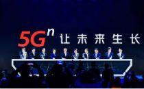中国联通开展5G规模组网建设采购
