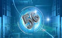5G网络切片面临诸多挑战 运营商需全局协同管理