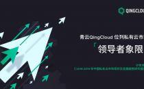 青云QingCloud位列中国私有云市场竞争力领导者象限