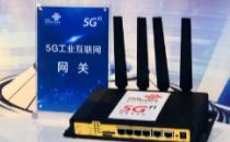 中国联通发布首个全5G工业互联网端到端应用