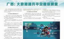 广西:大数据提升平安建设质量