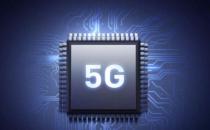 5G芯片开启升级赛 终端厂商迎战2020