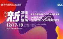【IDCC2019】| 把握精彩!中国IDC产业年度大典完整议程放送