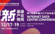 【重磅预告】十次方即将出席2019中国IDC产业年度大典